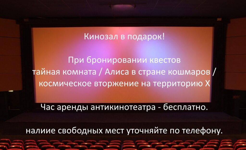 антикинотеатр в Москве