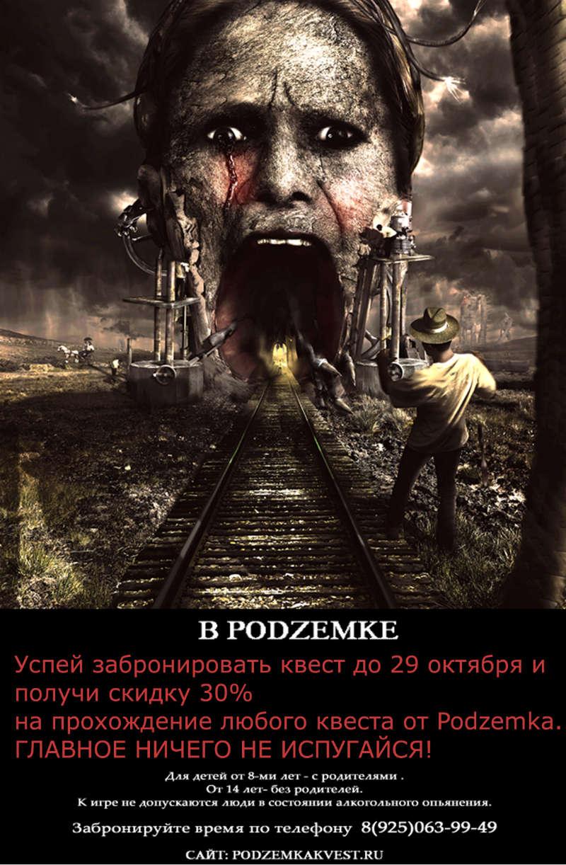 выбрать_квест_на_хэллоуин_в_Москве