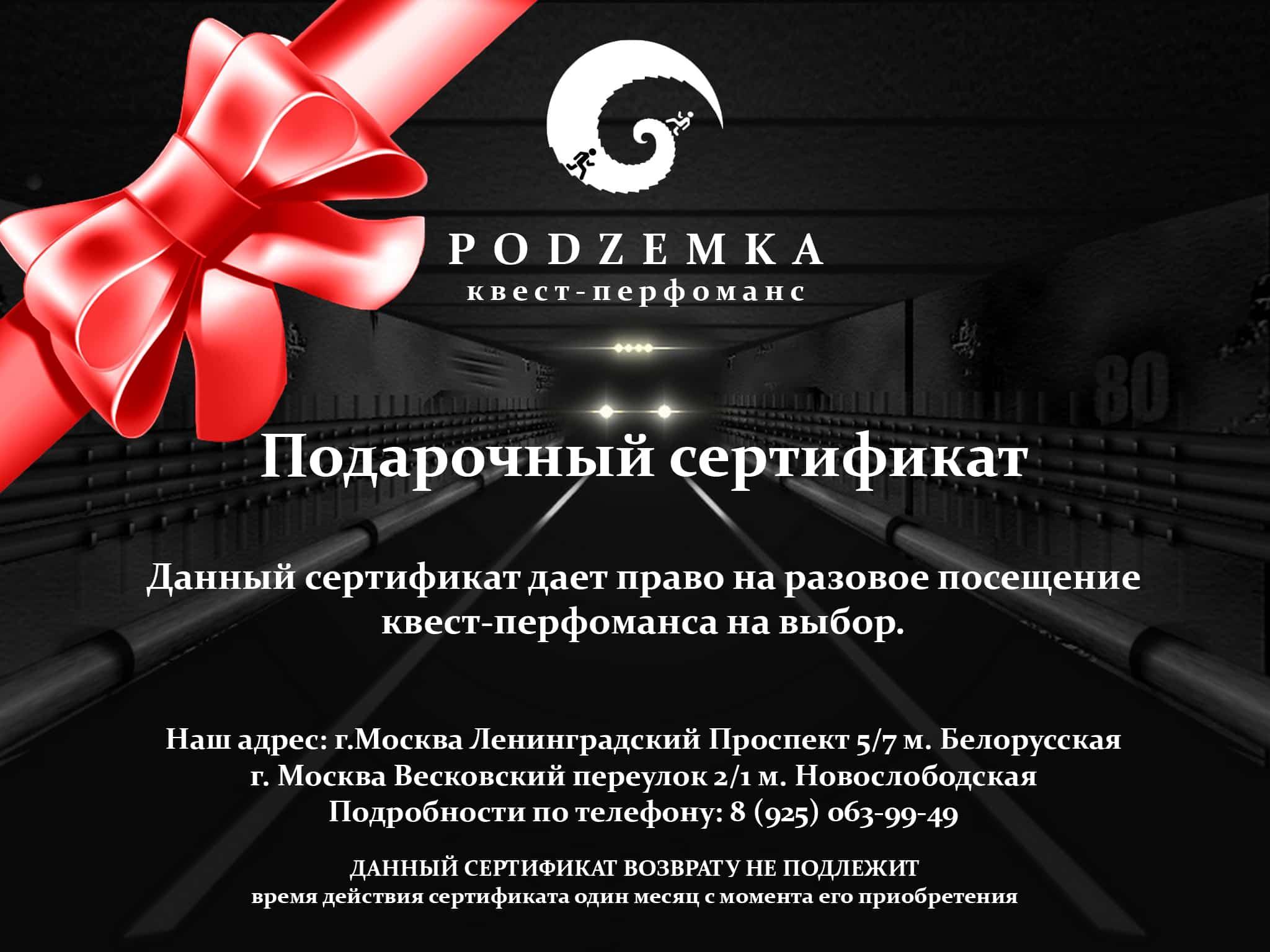 новогодний_подарок_сертификат_на_квест