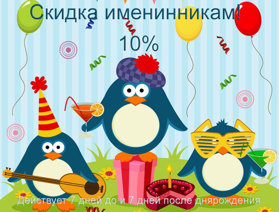 день_рождения_в_квесте